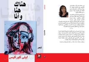 Diwan-2-final cover